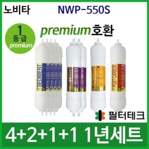 필터테크 노비타 NWP-550S 호환 필터 세트 프리미엄[1년분(4+2+1+1)]