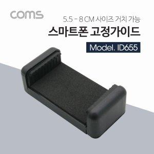 라이트컴 Coms 스마트폰 고정가이드 (ID655)