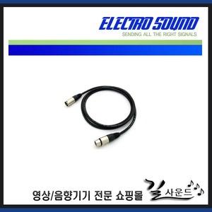 일렉트로사운드 XLR 마이크케이블(ESCC01PRO)[1m]