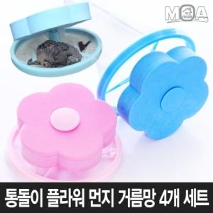플라워 통돌이 세탁기 거름망[4개]