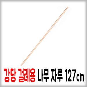강당 걸레용 나무 자루 127cm[1개]