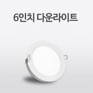 울빛 LED 6인치 다운라이트 15W
