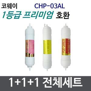 필터테크 코웨이 CHP-03AL 호환 필터 세트 프리미엄[1회분(1+1+1)]
