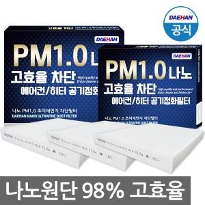 대한청정산업 PM1.0 나노 초미세먼지 차단필터 A098[3개]