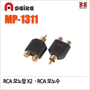 몬스터 RCA 연장 커넥터(MP-1311)