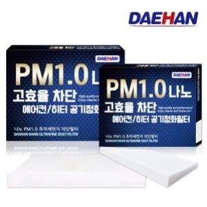 대한청정산업 PM1.0 나노 초미세먼지 차단필터 A098[1개]