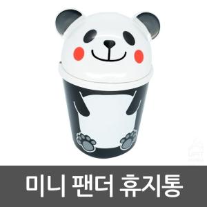 미니팬더 휴지통[5개,11x18cm]