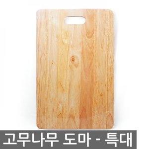 ABM 금강 고무나무 도마[42x27cm]