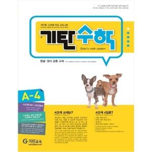 기탄교육 기탄수학 A단계 (개정판)[4집]