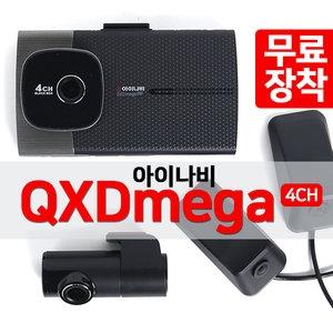 팅크웨어 아이나비 QXD MEGA (4채널)[무상장착,64G]