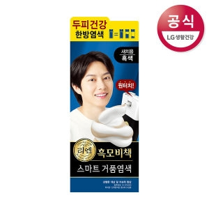 LG생활건강 리엔 흑모비책 스마트거품 염색약 흑색80g[1개]