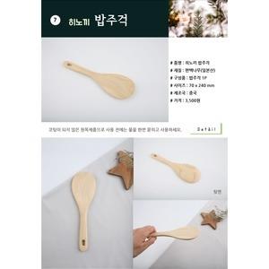 히즈다이닝 올리브나무 밥주걱