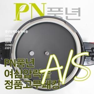 PN풍년 여심 압력솥 고무패킹 10인용(24c)