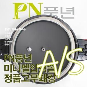 PN풍년 미니벨IH 압력솥 2인용 고무패킹