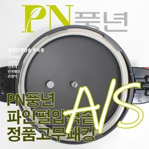 PN풍년 파인펄 압력솥 고무패킹 8인용(22c)