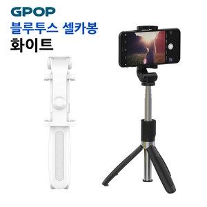GPOP 블루투스 셀카봉 (CW-SS50)[홀더,리모컨 포함]