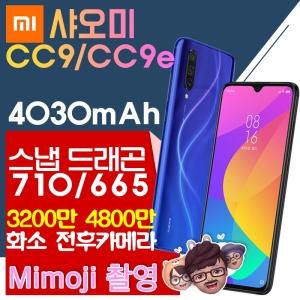 샤오미 미 CC9 64GB (공기계)[해외쇼핑,램4GB]