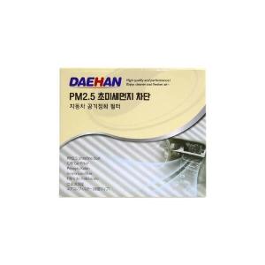 대한청정산업 뉴대한 PM2.5 초미세먼지 차단 항균 에어컨필터 Z109[1개]