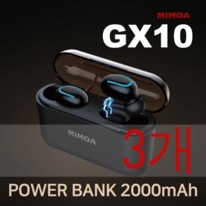 MIMOA GX10[3개]