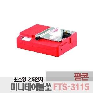 팔콘 FTS-3115