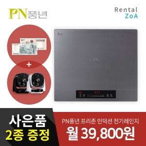 PN풍년 NHIKA-3500(렌탈)[렌탈]