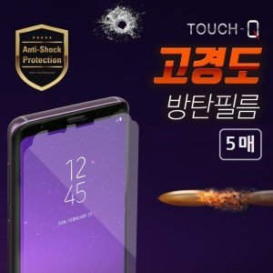 터치큐 고경도 방탄필름 (5매)[아이폰11 프로 맥스]