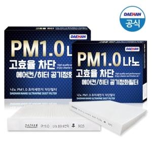 대한청정산업 PM1.0 나노 초미세먼지 차단필터 A128[1개]