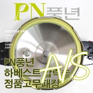 PN풍년 하베스트 압력솥 고무패킹 6인용(20c)