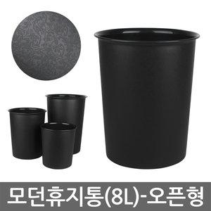 미화플라스틱 모던휴지통 중[8L]