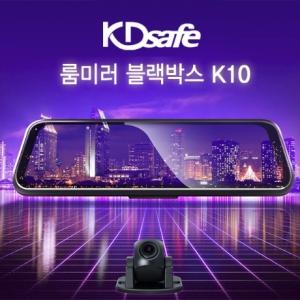 케이디세이프 10인치 터치 블랙박스 K10 (2채널)[128G]
