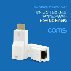 라이트컴 Coms HDMI 리피터(BT606)