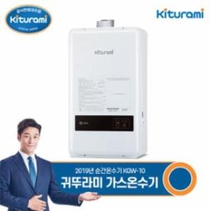 귀뚜라미홈시스 KGW-10PF[설치비 별도]