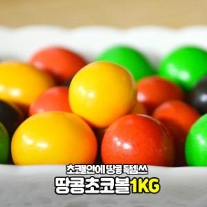 한솔에프디 땅콩초코볼 1kg