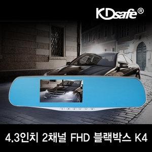 히든뷰어 KDsafe K4 (2채널)[32G]
