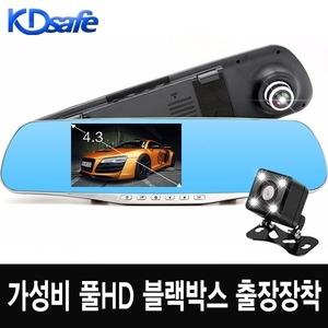 히든뷰어 KDsafe K4 (2채널)[단품]
