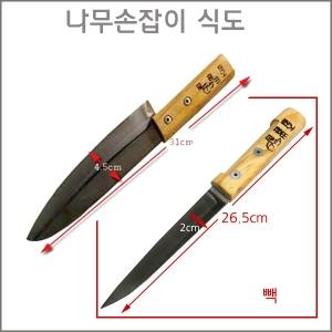 대전 창칼[16cm]
