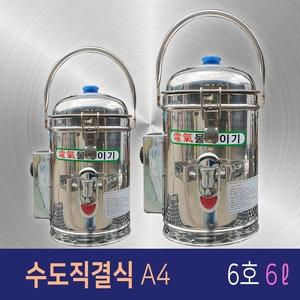 일우스텐 수도직결식 전기물끓이기 A4[6L]