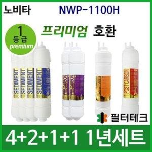 필터테크 노비타 NWP-1100H 호환 필터 세트 프리미엄[1년분(4+2+1+1)]
