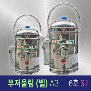 일우스텐 전기부저벨울림 전기물끓이기 A3[6L]