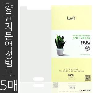 LUVN 향균 지문방지 액정보호필름 (5매)[아이폰11]