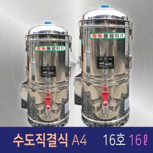 일우스텐 수도직결식 전기물끓이기 A4[16L]