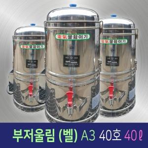 일우스텐 전기부저벨울림 전기물끓이기 A3[40L]