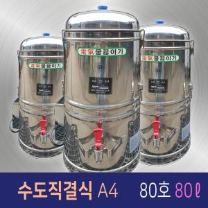 일우스텐 수도직결식 전기물끓이기 A4[80L]