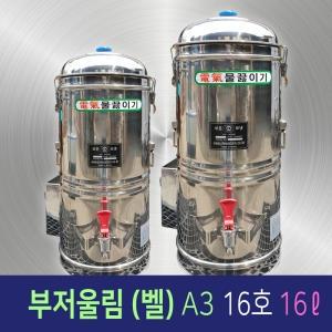 일우스텐 전기부저벨울림 전기물끓이기 A3[16L]