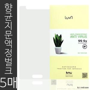 LUVN 향균 지문방지 액정보호필름 (5매)[아이폰11 프로]