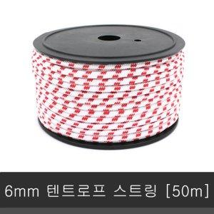 캔버라 텐트 로프 스트링 (6mmx50m)