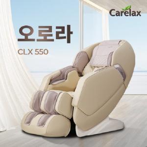 케어렉스 오로라(CLX-550)