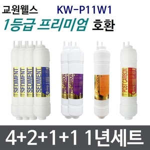 필터테크 교원웰스 KW-P11W1 호환 필터 세트 프리미엄[1년분(4+2+1+1)]