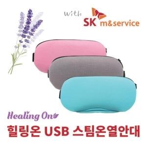 힐링온 스팀온열안대(SKM-STN-0701)