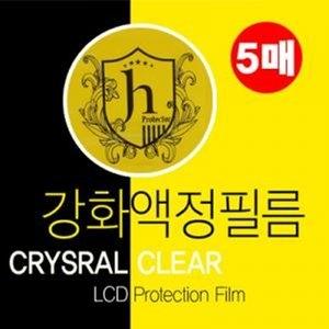 다이아몬드 크리스탈 클리어 강화액정필름 (5매)[아이폰11 프로 맥스]
